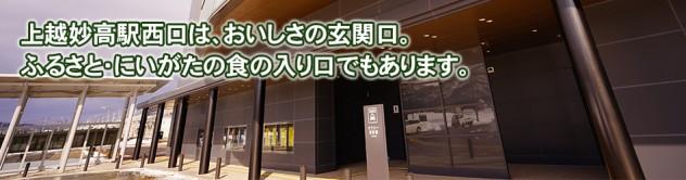 北陸新幹線上越妙高駅