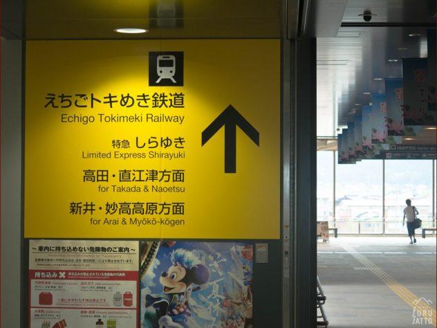 access_joetsumyoko03