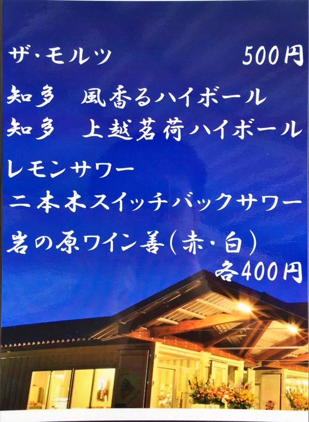beer_menu201607