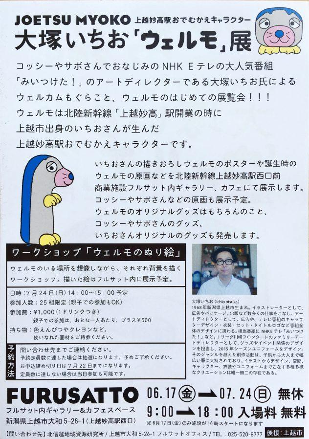 「大塚いちお『ウェルモ』展」