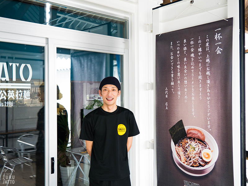 【フルサット】蒲公英拉麺YAMATO(店舗前)