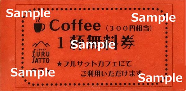 コーヒーチケット11枚セット
