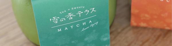 Tea×Sweets 雪の香テラス