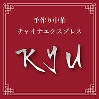 チャイナエクスプレス Ryu